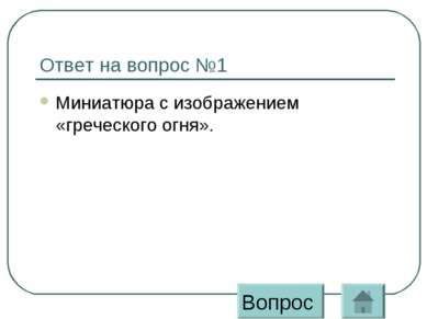 Ответ на вопрос №1 Миниатюра с изображением «греческого огня». Вопрос