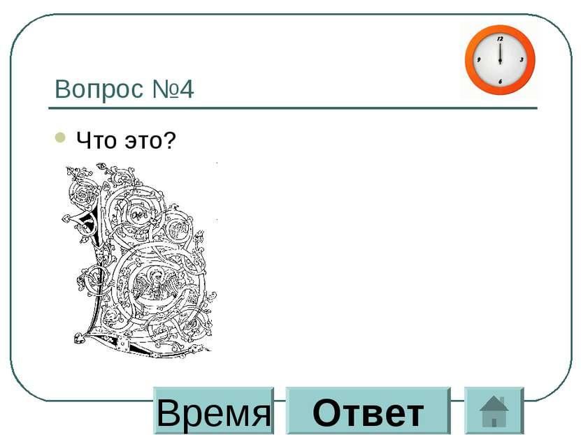 Вопрос №4 Что это? Ответ Время