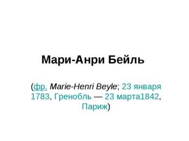 Мари-Анри Бейль (фр.Marie-Henri Beyle;23 января1783,Гренобль—23 марта18...