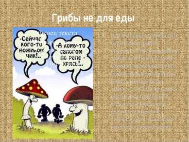 Грибы не для еды Все мы любим грибы. Но некоторые грибы опасны!!! По последни...