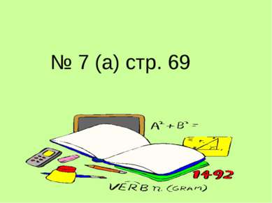 № 7 (а) стр. 69