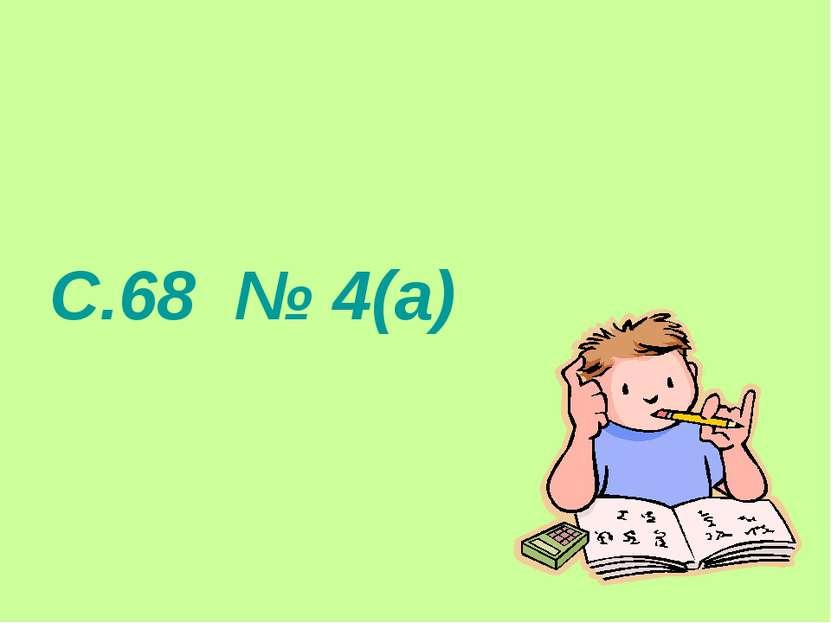 С.68 № 4(а)