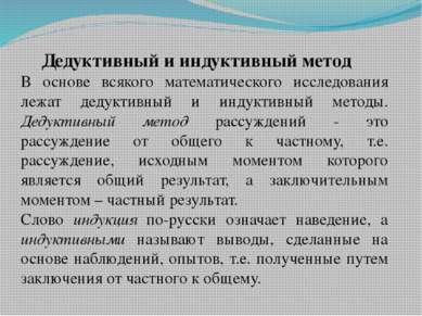 Дедуктивный и индуктивный метод В основе всякого математического исследования...