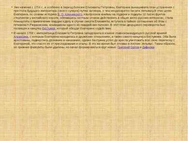 Уже начиная с 1756г., и особенно в период болезни Елизаветы Петровны, Екатер...