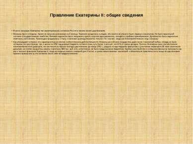 Правление Екатерины II: общие сведения В своих мемуарах Екатерина так харак...