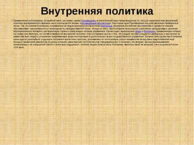 Внутренняя политика Приверженность Екатерины, по крайней мере, на словах, иде...