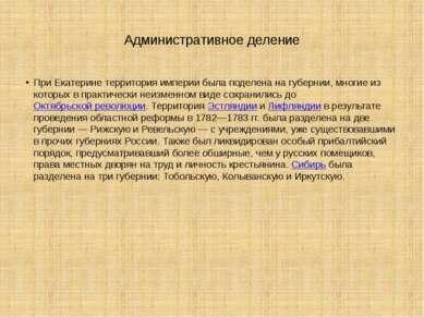 Административное деление При Екатерине территория империи была поделена на ...