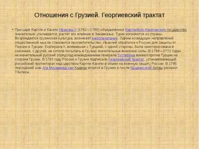 Отношения с Грузией. Георгиевский трактат При царе Картли и Кахети Ираклии II...