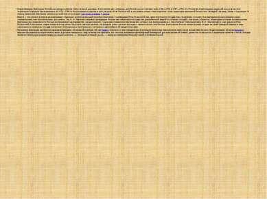 В царствование Екатерины Российская империя обрела статус великой державы. В ...