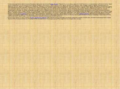 Особую тему представляют взаимоотношения Екатерины и французских просветителе...