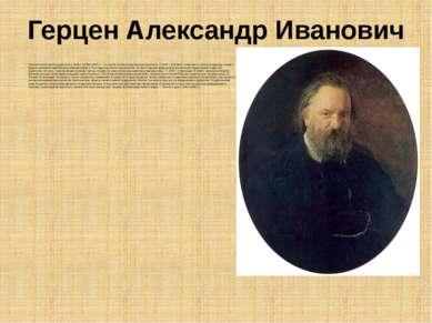 Герцен Александр Иванович Окончил Московский университет в 1833 г. В 1834-184...