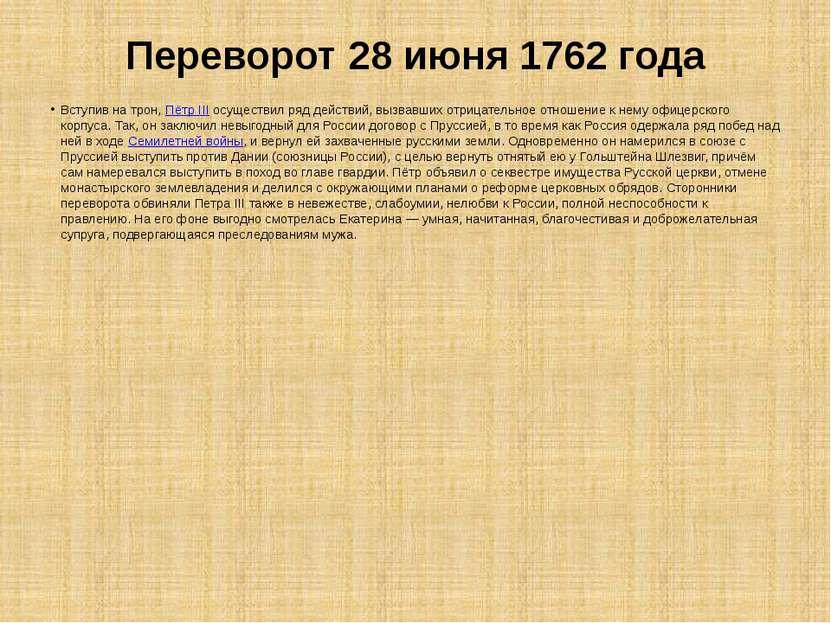 Переворот 28 июня 1762 года Вступив на трон, Пётр III осуществил ряд действий...