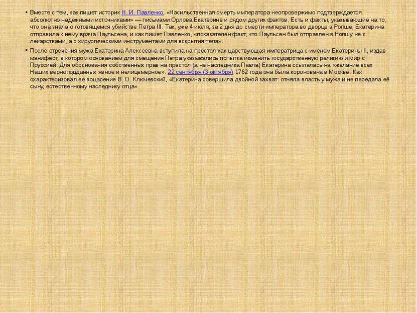 Вместе с тем, как пишет историк Н.И.Павленко, «Насильственная смерть импера...