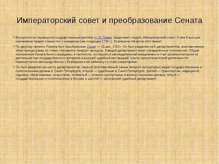 Императорский совет и преобразование Сената Вскоре после переворота государст...