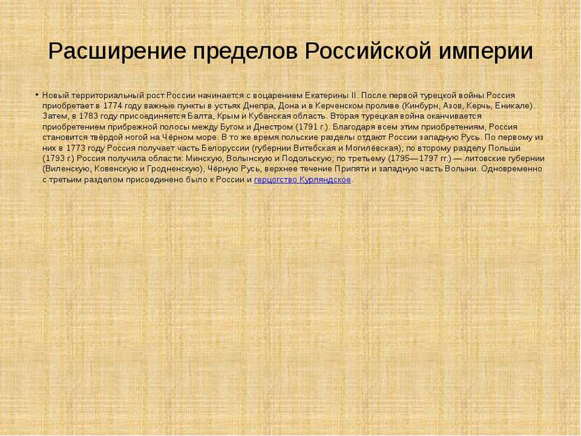 Расширение пределов Российской империи Новый территориальный рост России начи...