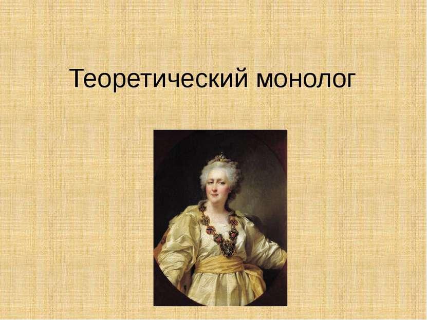 Теоретический монолог