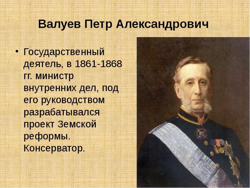Валуев Петр Александрович Государственный деятель, в 1861-1868 гг. министр в...