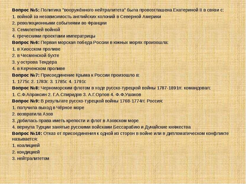 """Вопрос №5:Политика """"вооружённого нейтралитета"""" была провозглашена Екатериной..."""