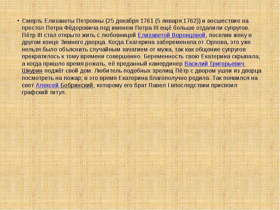 Смерть Елизаветы Петровны (25 декабря 1761 (5 января 1762)) и восшествие на п...