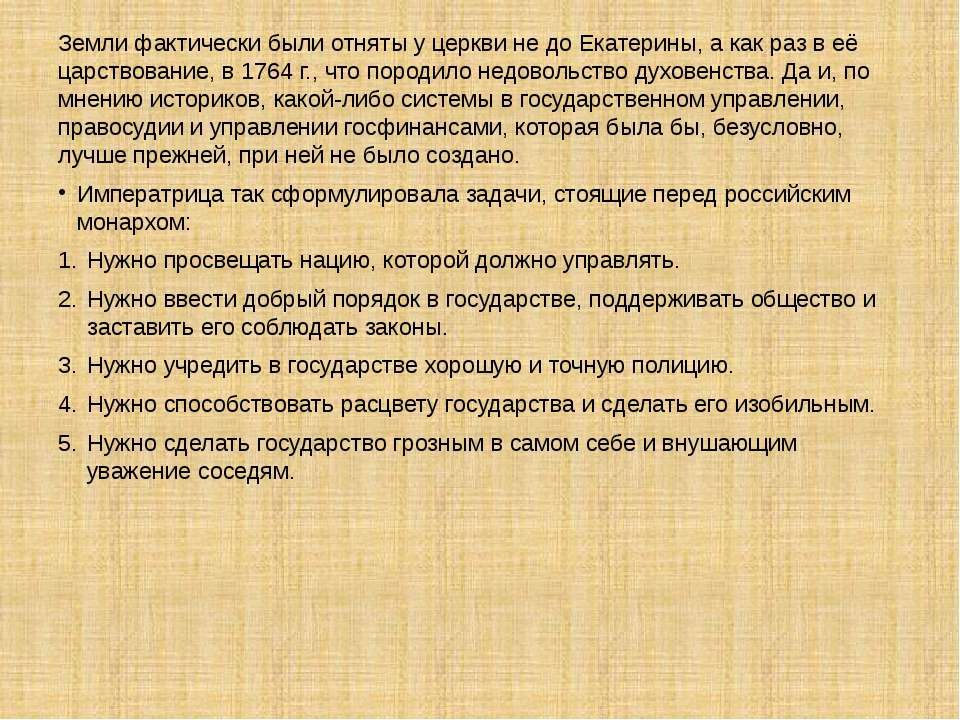 Земли фактически были отняты у церкви не до Екатерины, а как раз в её царство...