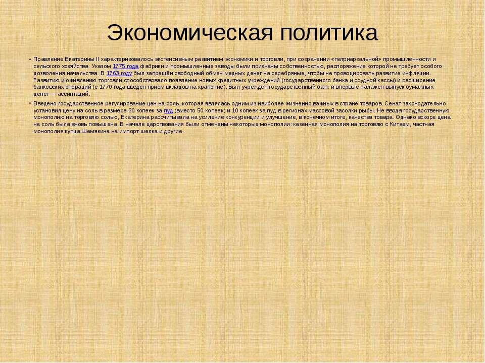 Экономическая политика Правление Екатерины II характеризовалось экстенсивным ...