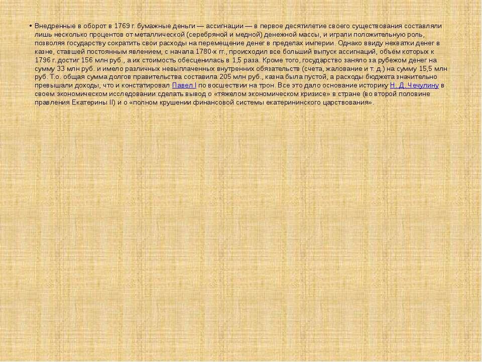 Внедренные в оборот в 1769г. бумажные деньги— ассигнации— в первое десятил...