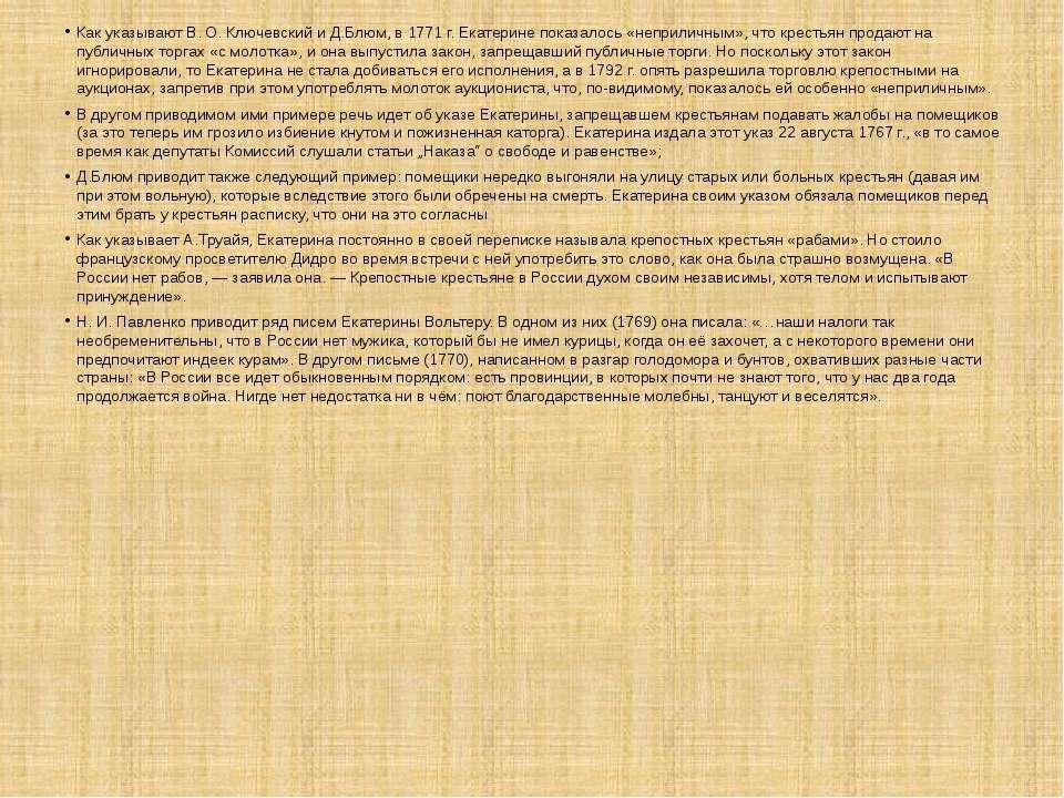 Как указывают В.О.Ключевский и Д.Блюм, в 1771г. Екатерине показалось «непр...