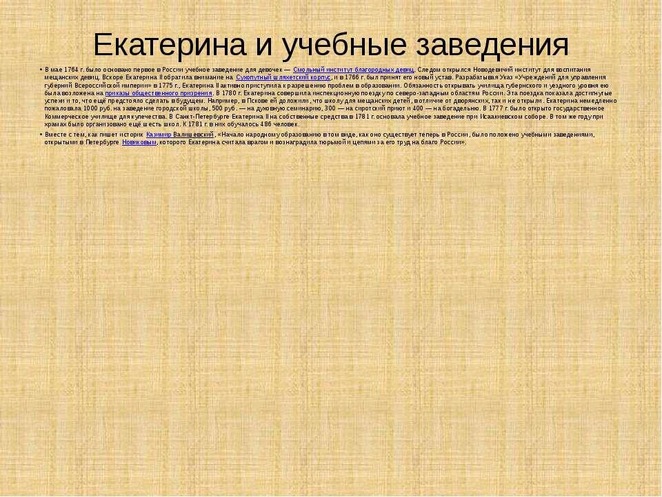 Екатерина и учебные заведения В мае 1764г. было основано первое в России уче...