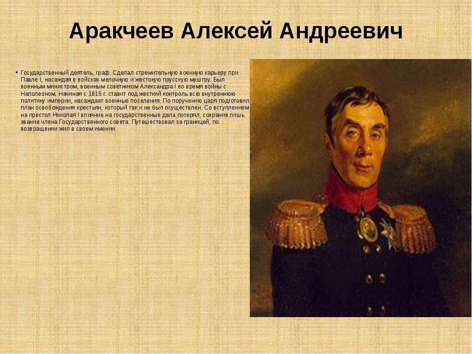 Аракчеев Алексей Андреевич Государственный деятель, граф. Сделал стремительну...
