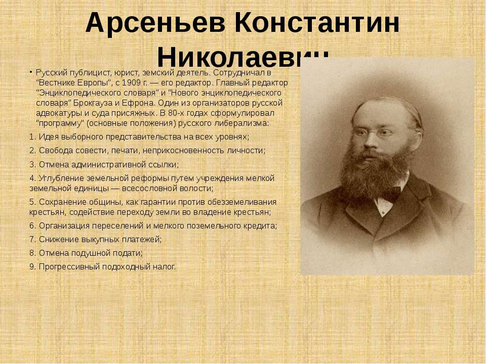 Арсеньев Константин Николаевич Русский публицист, юрист, земский деятель. Сот...