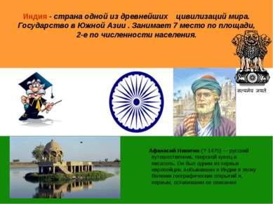Индия - страна одной из древнейших цивилизаций мира. Государство в Южной Азии...