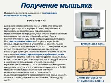 Получение мышьяка Мышьяк получают в промышленности нагреванием мышьякового ко...