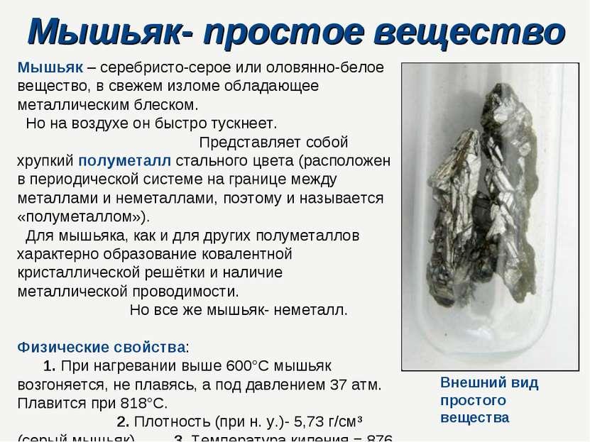 Мышьяк- простое вещество Мышьяк – серебристо-серое или оловянно-белое веществ...