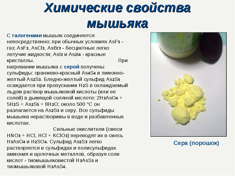 Химические свойства мышьяка С галогенами мышьяк соединяется непосредственно; ...