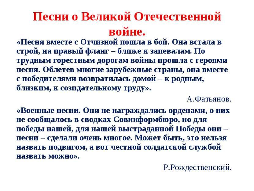Песни о Великой Отечественной войне. «Песня вместе с Отчизной пошла в бой. Он...