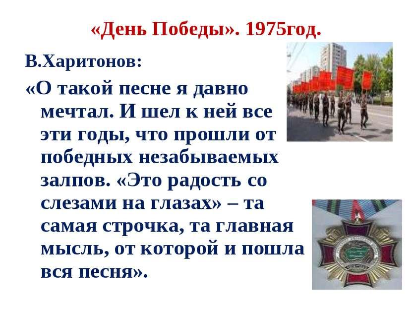 «День Победы». 1975год. В.Харитонов: «О такой песне я давно мечтал. И шел к н...