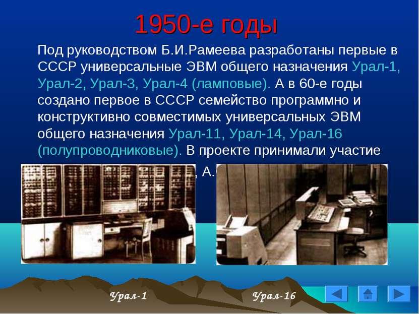 1950-е годы Под руководством Б.И.Рамеева разработаны первые в СССР универсаль...