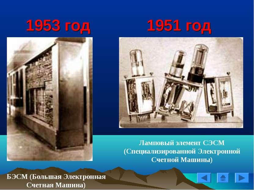 1951 год Ламповый элемент СЭСМ (Специализированной Электронной Счетной Машины...