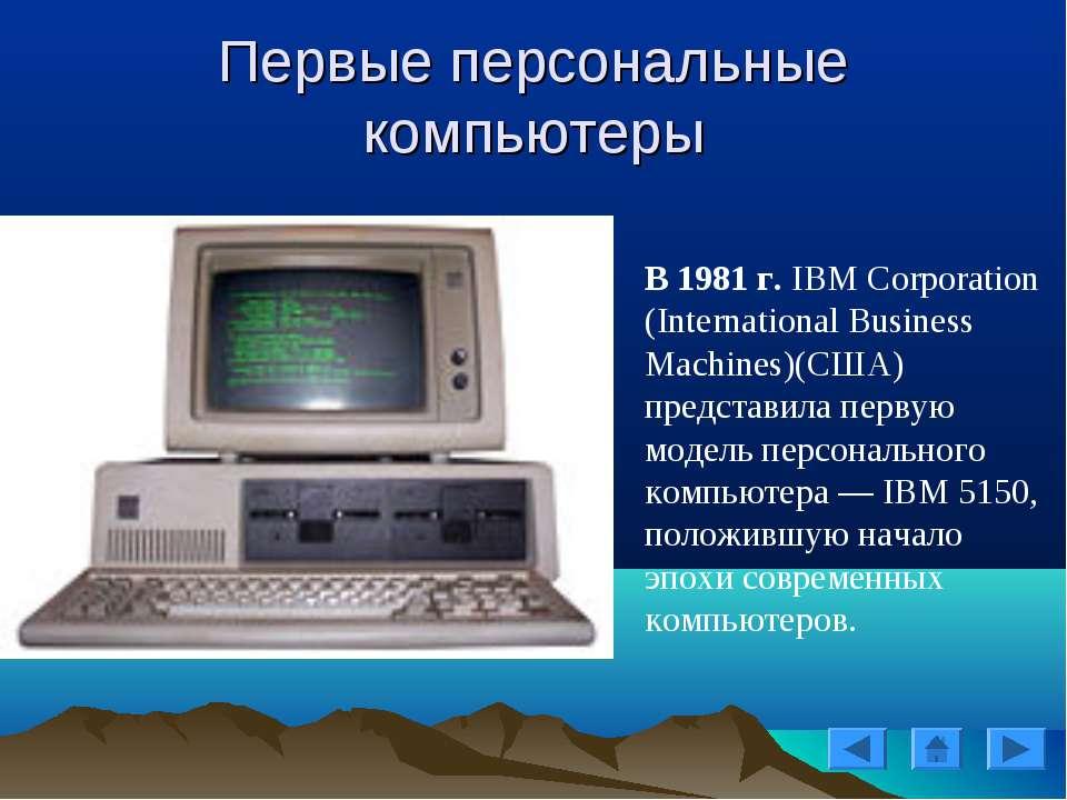 В 1981 г. IBM Corporation (International Business Machines)(США) представила ...