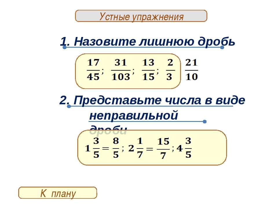 К плану Тест В завершение урока решим тест с последующей проверкой. № уровня ...