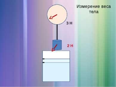 3 Н 2 Н Измерение веса тела