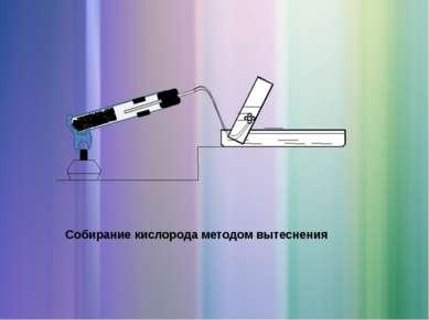 Собирание кислорода методом вытеснения