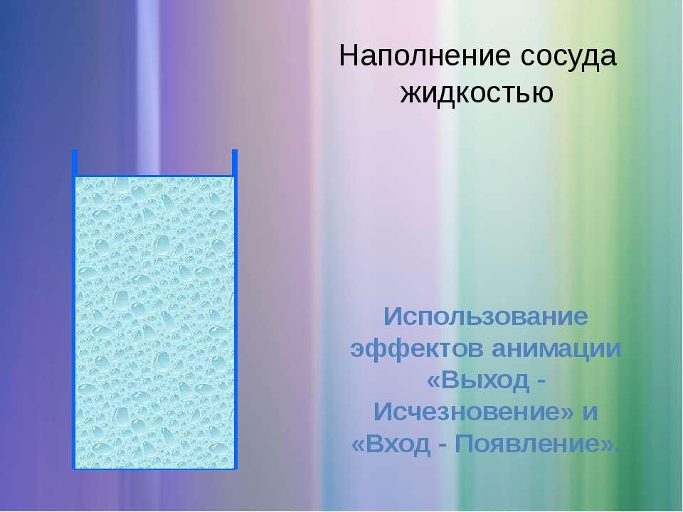 Использование эффектов анимации «Выход - Исчезновение» и «Вход - Появление». ...