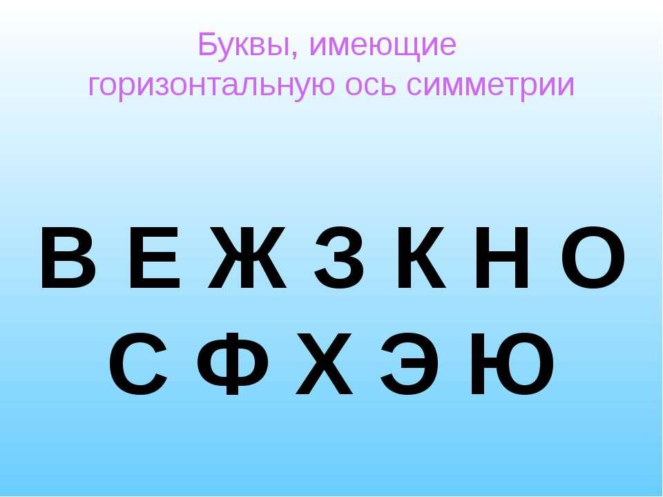 Буквы, имеющие горизонтальную ось симметрии В Е Ж З К Н О С Ф Х Э Ю