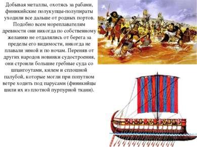 Добывая металлы, охотясь за рабами, финикийские полукупцы-полупираты уходили ...