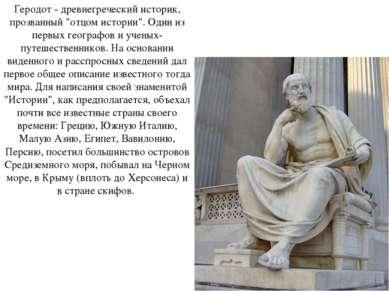 """Геродот - древнегреческий историк, прозванный """"отцом истории"""". Один из первых..."""
