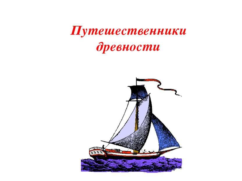 Путешественники древности