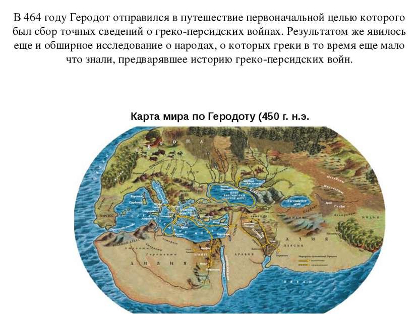 В 464 году Геродот отправился в путешествие первоначальной целью которого был...