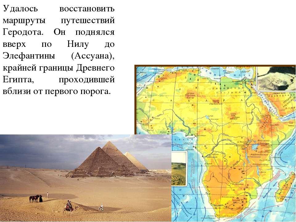 Удалось восстановить маршруты путешествий Геродота. Он поднялся вверх по Нилу...