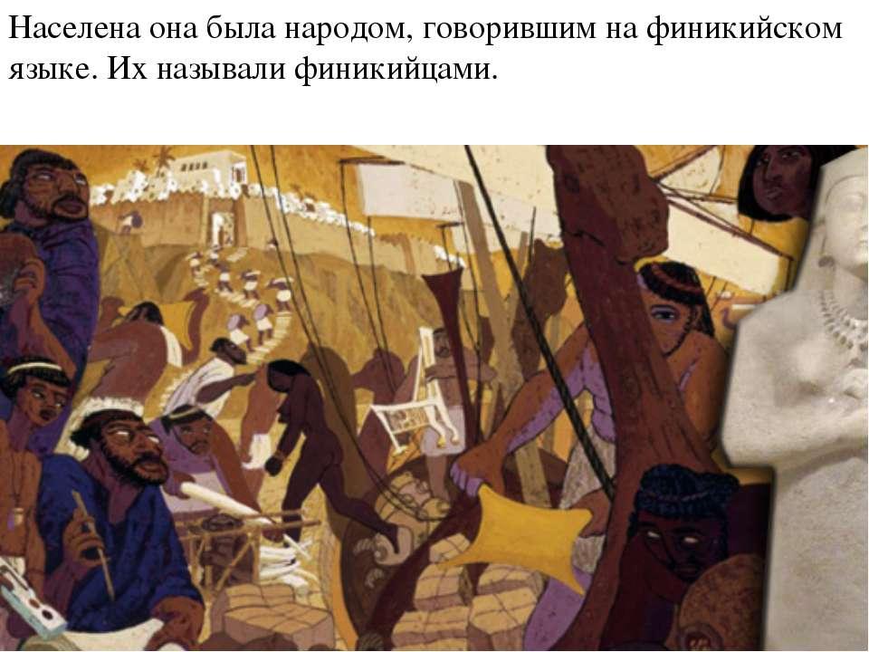 Населена она была народом, говорившим на финикийском языке. Их называли финик...